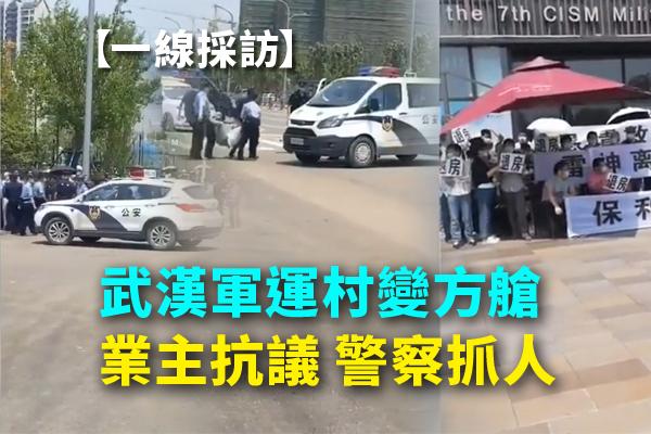 【一線採訪視頻版】武漢軍運村變方艙 業主抗議
