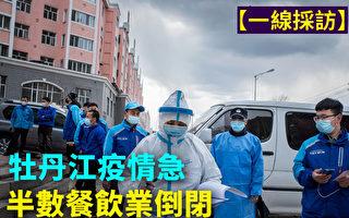 【一線採訪視頻版】牡丹江疫情急 半數餐飲業倒閉