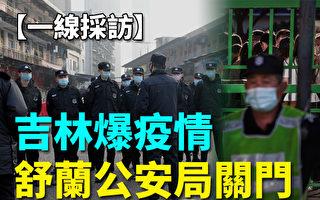【一线采访视频版】吉林爆疫情 舒兰公安局关门