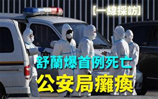 【一线采访视频版】舒兰爆首例死亡 公安局瘫痪