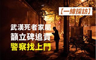 【一线采访视频版】武汉死者家属吁立碑追责 遭打压
