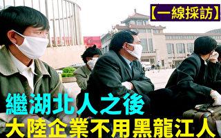 【一线采访视频版】继湖北人后 陆企不用黑龙江人