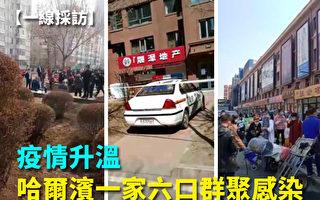 【一线采访视频版】疫情升温 哈尔滨一家六口感染