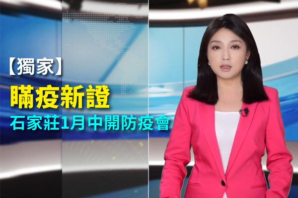 【纪元播报】独家:瞒疫新证 石家庄1月中开防疫会