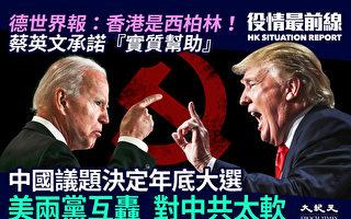 【役情最前線】美兩黨互轟對中共太軟
