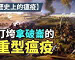 【纪元播报】历史上瘟疫:打垮拿破仑的重型瘟疫