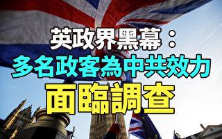 【紀元播報】英政界多名政客為中共效力 面臨調查