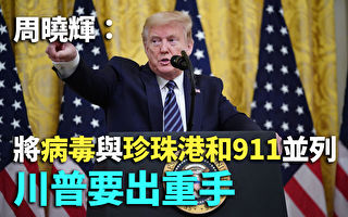 【纪元播报】周晓辉:将病毒与911并列 川普要出重手