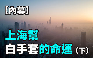 【纪元播报】内幕:上海帮白手套的命运(下)