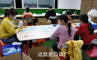 大陆一家口罩厂内景被曝光 网民:太恐怖