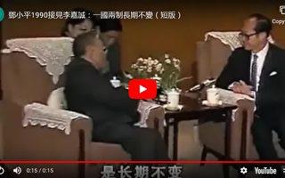 抵制港版国安法 邓小平晤李嘉诚一短片热传