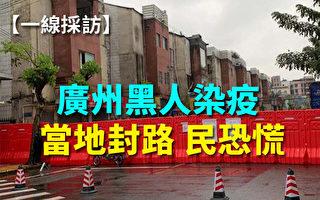 【一线采访视频版】广州黑人染疫 当地封路 民恐慌