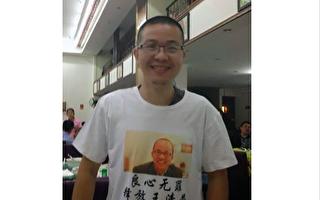 """微信转发""""救香港"""" 粤维权人士肖育辉被拘"""