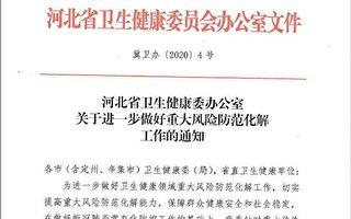 """【翻墙必看】中国医疗领域出""""黑天鹅"""""""