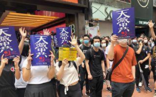 港人无惧上街反恶法 泛民主派中联办反国安法