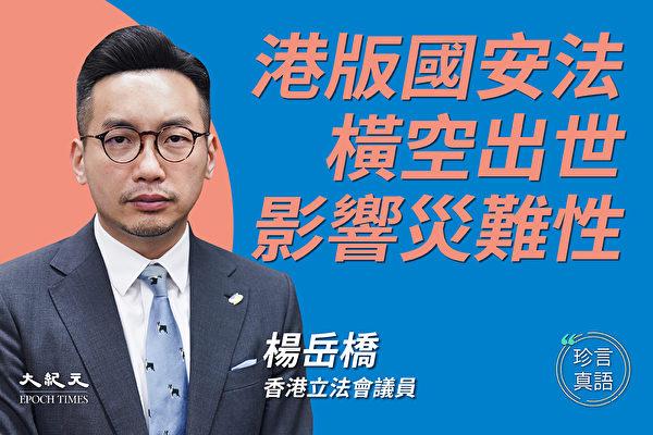 【珍言真语】杨岳桥:国安法灾难性影响 港人不退缩