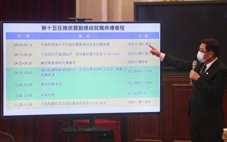 520总统就职取消国宴 防疫国家队受邀出席