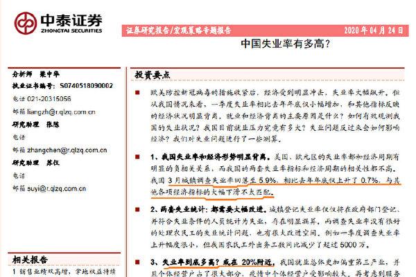 中泰证券所长被免职 曾披露中国失业率高达20%