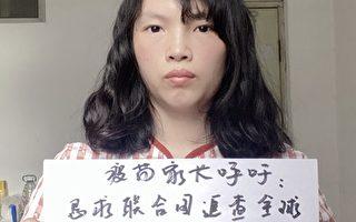 假疫苗受害儿童家长在京向两会发公开信