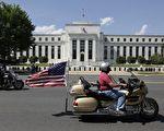 謝田:美國應不應該採用負利率?