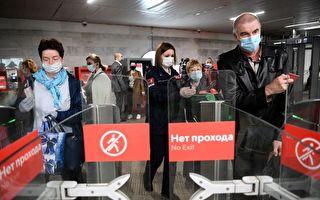 【瘟疫与中共】俄罗斯疫情为何大逆转?