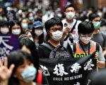 程曉容:港版國安法引震盪 中共邪性大暴露