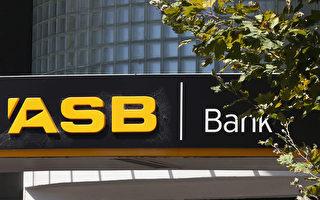 Kiwibank ASB房屋贷款利率首次降至3%以下