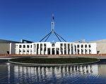 澳洲法轮功议会作证 揭中共破坏民主自由