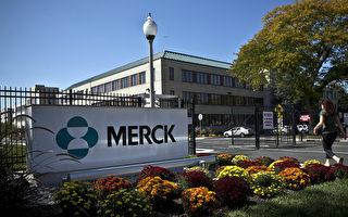 【新泽西疫情5·26】默克研发疫苗 下半年或临床试验