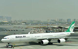 与伊朗马汉航空合作 上海物流公司遭美国制裁