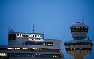 受疫情影響 德國第四大機場即將關閉