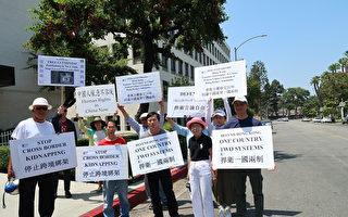刘雅雅:中共违反国际法 世界应制裁