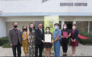 橙縣亞美老人中心獲國會表彰證書