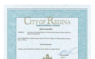 加拿大6市鎮褒獎法輪大法