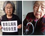 黃琦母親肺癌晚期仍被軟禁 生活孤苦伶仃