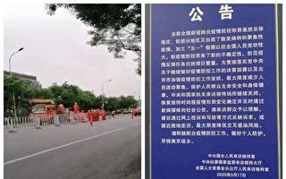 疫情下北京信访机关关闭 截访依然猖獗