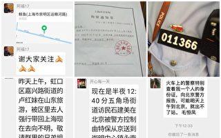 上海志愿者写访民日记 记录两会期间维稳案例