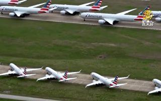 中共肺炎疫情致航班大停飛!跑道變成停機坪