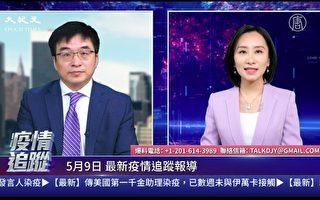 【直播回放】5.9疫情追踪:美缩减中国记者签证期
