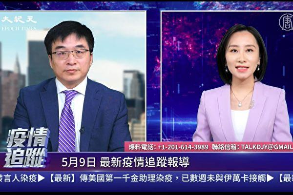 【直播回放】5.9疫情追蹤:美縮減中國記者簽證期