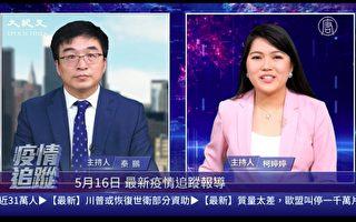 【直播】5.16疫情追踪:中国64万病资外泄