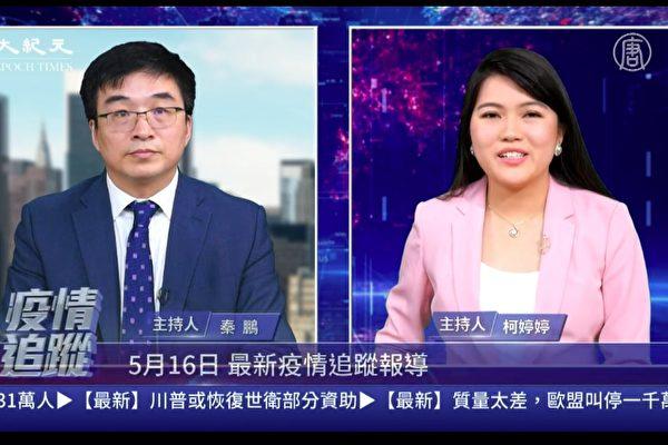 【直播】5.16疫情追蹤:中國64萬病資外洩