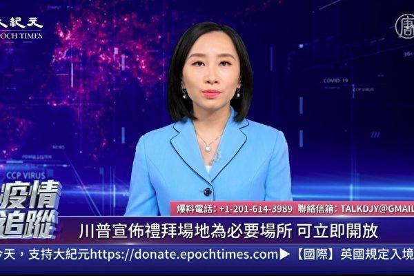 【直播】5.23疫情追蹤:香港自治或崩潰