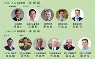 【直播】如何落实台湾防疫长期实力 从产业出发