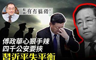 【有冇搞錯】傅政華四千公安要挾 習近平失平衡