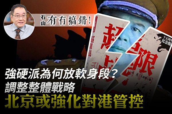 【有冇搞錯】北京調整戰略 或強化對港管控