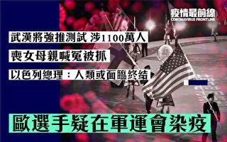 【疫情最前線】歐選手疑在武漢軍運會染疫