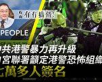【有冇搞错】港警暴力无度 遭联署定性恐怖组织