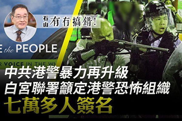 【有冇搞錯】港警暴力無度 遭聯署定性恐怖組織