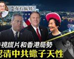 【有冇搞错】央视谎片和香港局势 认清蝎子天性